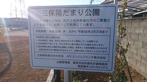所有者の意向次第で撤去もありうる公園と説明版にあえて明記していた