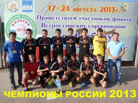 Чемпионы России 2013