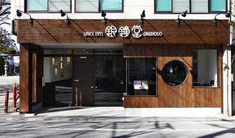 埼玉県加須市の銀鐘堂。眼鏡、補聴器、時計、宝飾品の取扱店