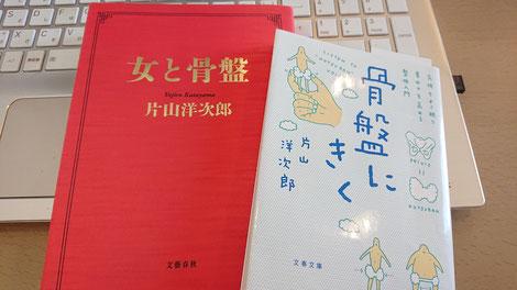 片山洋次郎氏の骨盤関係の本はとても読みやすく、面白い