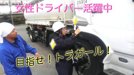 女性ドライバー活躍中画像