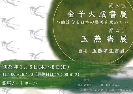 創玄現代書展 長谷川翔波
