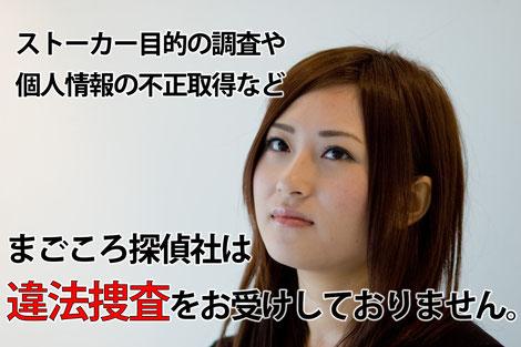 石川・富山・福井のまごころ探偵社,違法捜査,個人情報,ストーカー対策,