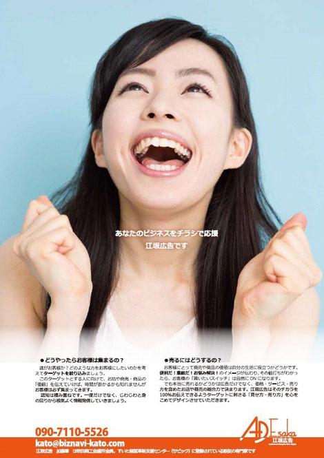 江坂広告 チラシイメージ