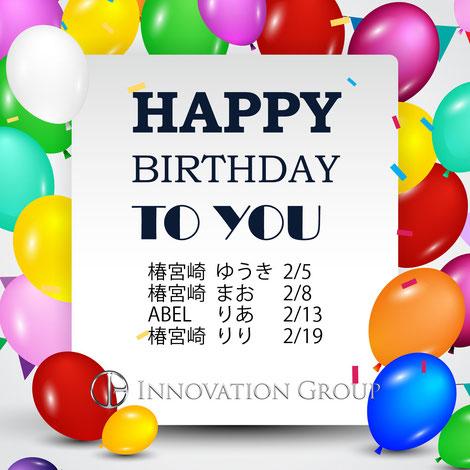 宮崎のキャバクライノベーショングループ2019年2月の誕生日
