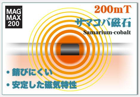 MAGMAX200|医療機器に最適なサマコバ磁石(Samarium-cobalt)を使用