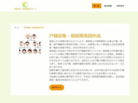 遺産相続サポートページのWEBページのイメージ画像 https://isansouzoku-shihou.jimdofree.com/ 横田貴昭司法書士事務所