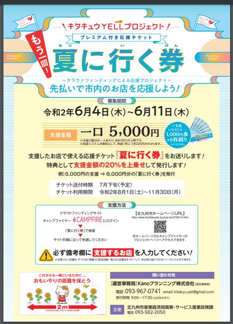 北九州支援プロジェクト夏に行く券