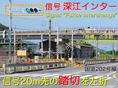 福岡/博多方面から、踏切の渡り方