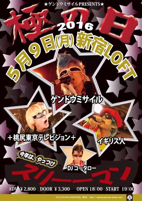 20160509 新宿LOFT 極の日
