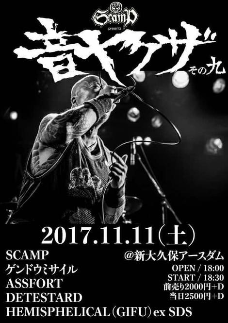 2016/10/23 EARTHDOM
