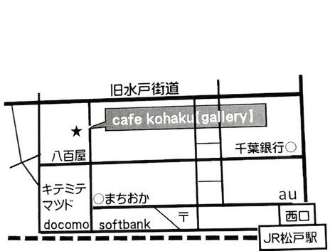 松戸のカフェギャラリー、Cafe KOHAKUの地図です