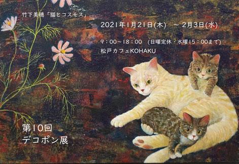 第10回デコポン展のDMです。作品は竹下美穂さん「猫とコスモス(部分)」