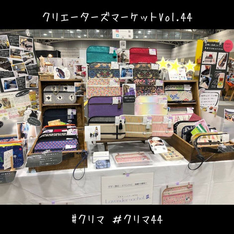 名古屋クリエーターズマーケット出展中のお財布ショルダー専門店ラベンダーサシェのブース