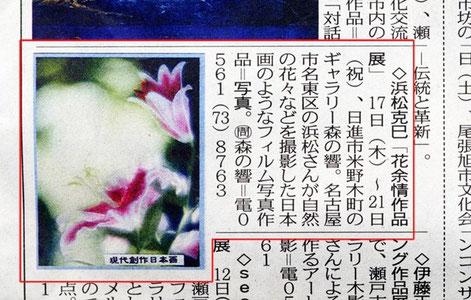 花余情作品展 7/17~21