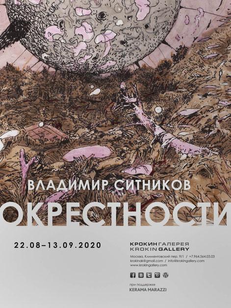ОКРЕСТНОСТИ, Крокин галерея, Москва