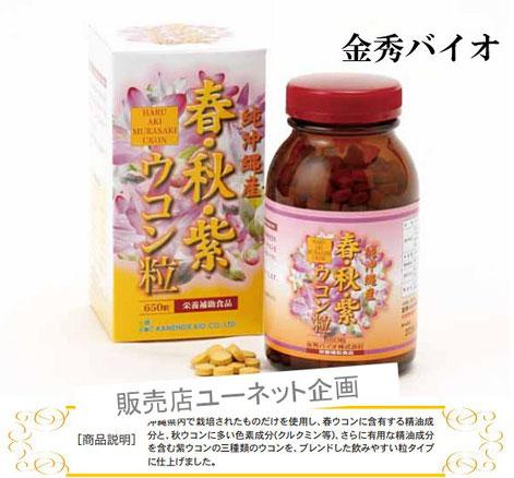 金秀バイオの春・秋・紫ウコン粒 650粒