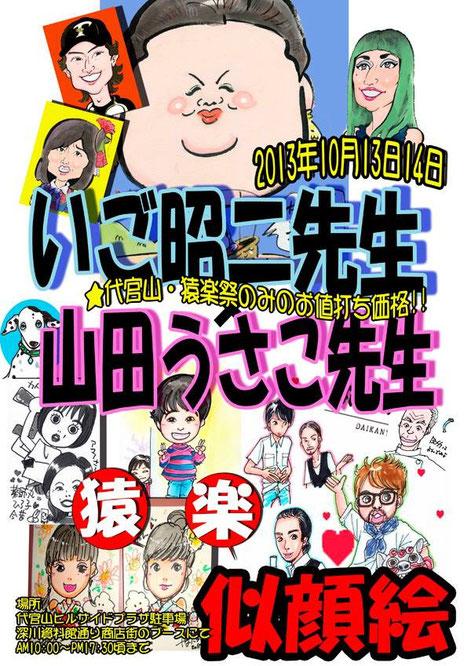 似顔絵 漫画家 イラストレーター 山田うさこ いご昭二 代官山フェスティバル