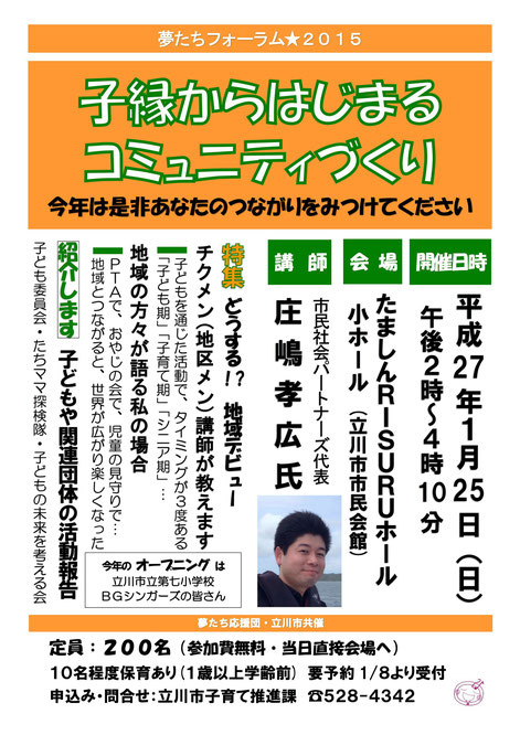 夢たちフォーラム★2015