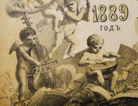 Музицирующие ангелочки на нотной обложке, фото