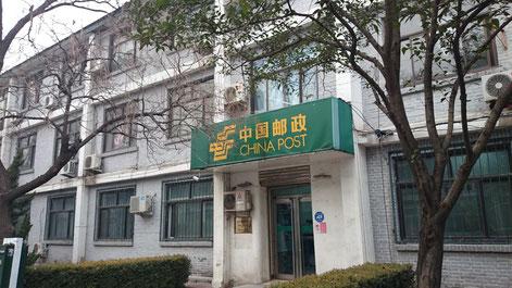 中国 北京語言大学 学内の郵便局