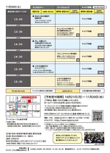 キャリア・カフェ2019 2(あざみ野)チラシ裏