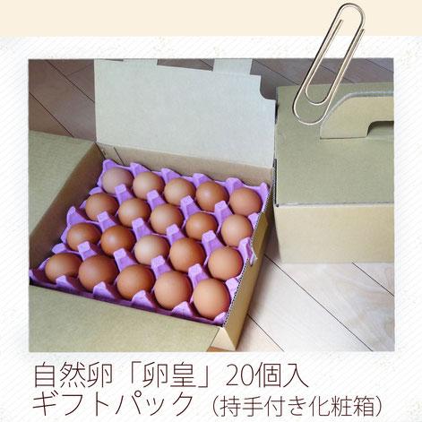 自然卵20個入ギフトパック