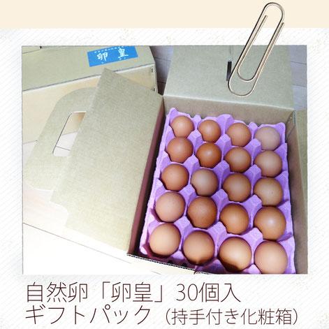 自然卵30個入ギフトパック