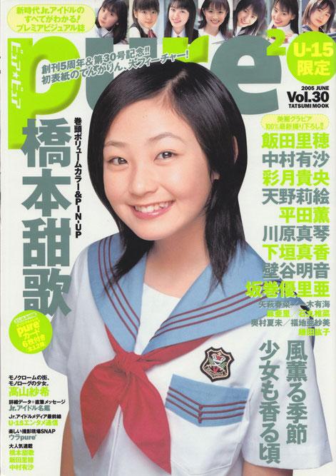 Vol.30号表紙