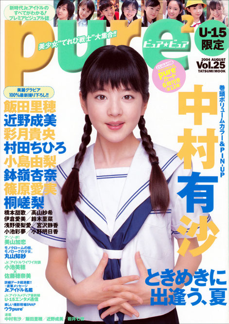 Pure Pure Vol.25 2004.AUG.
