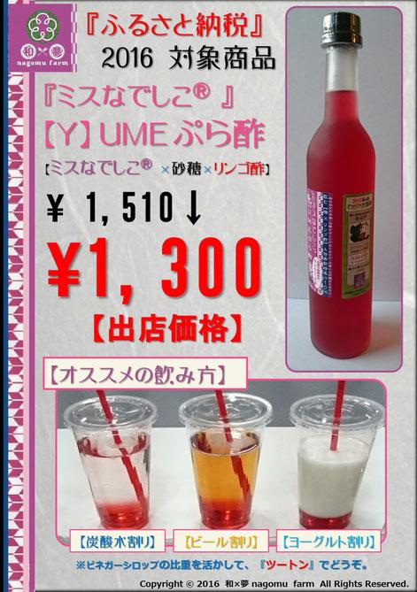 ミスなでしこⓇ 【Y】umeぷら酢 出店POP ビネガーシロップ