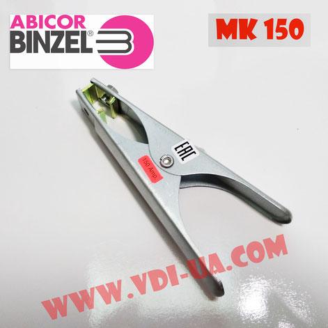 Сварочный зажим MK 150 Binzel