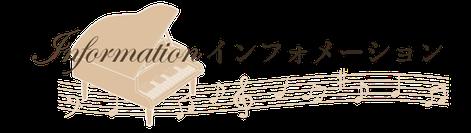札幌市白石区ピアノ教室松下恭子音楽教室インフォメーションのページです。