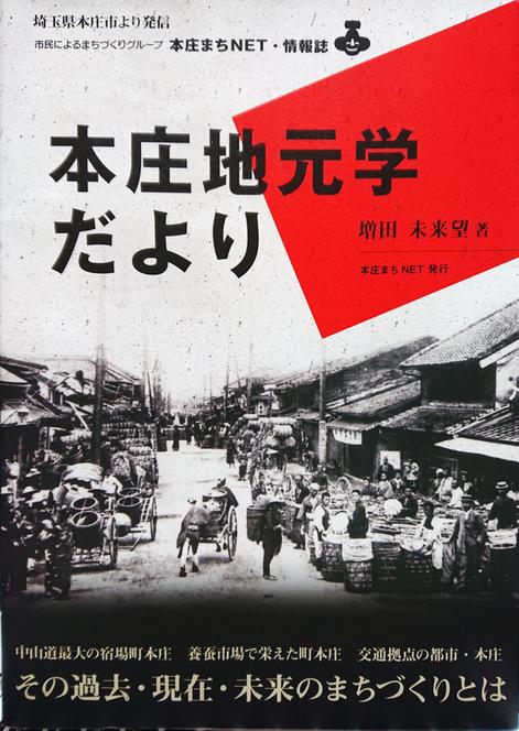 『本庄地元学だより』(増田 未来望著)
