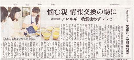 ままみぃ新聞記事  freshlabグルテンフリー料理教室