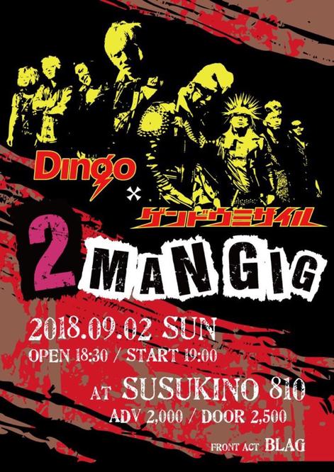 20180902 SUSUKINO 810