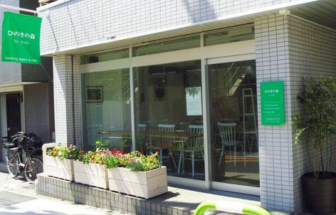 ひのきの森byBMD 東京店