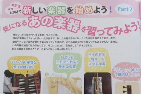 月刊ピアノ ヤマハ 特集記事