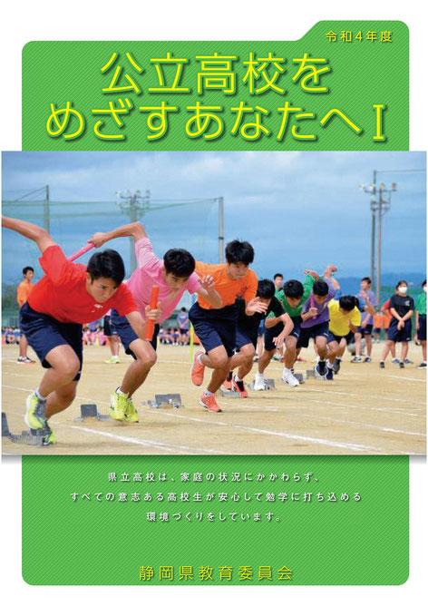 静岡県公立高校をめざすあなたへ,リーフレット,高校入試の基礎知識,入試制度,調査書