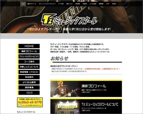 音楽教室 格安ホームページ作成事例