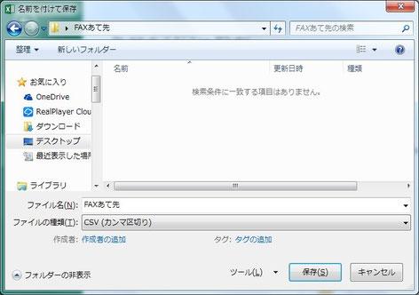 入力したファイルを「CSV(カンマ切り)」形式で保存する
