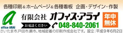 さいたま市.戸田市.蕨市の地域密着 チラシ印刷作成会社