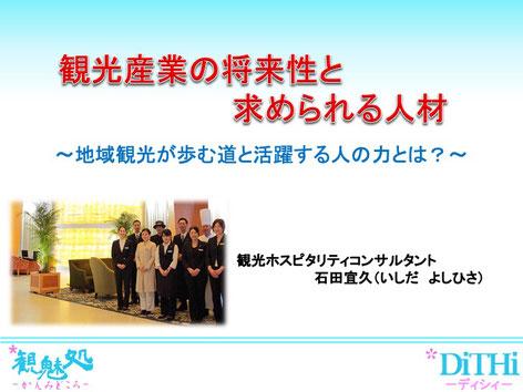 観光産業の将来性と求められる人材