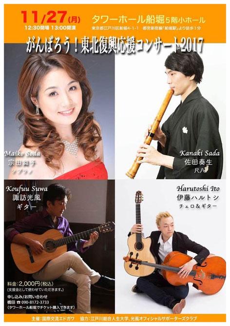 東北復興支援コンサート2017ポスター