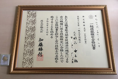 横浜で土間・左官工事を施工する泊工業は社員の資格取得を応援します。