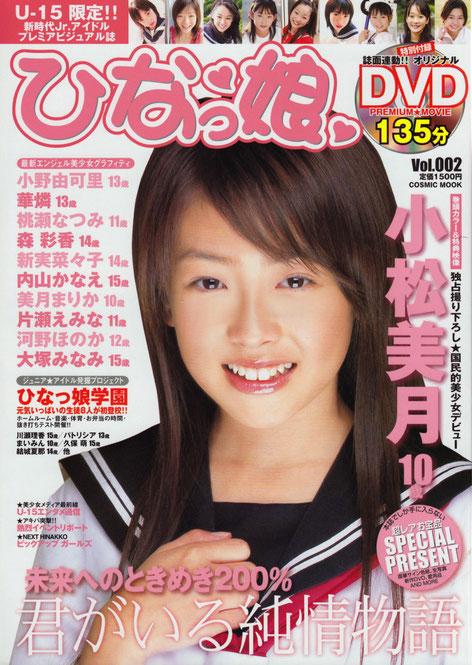 Vol.002表紙 小松美月