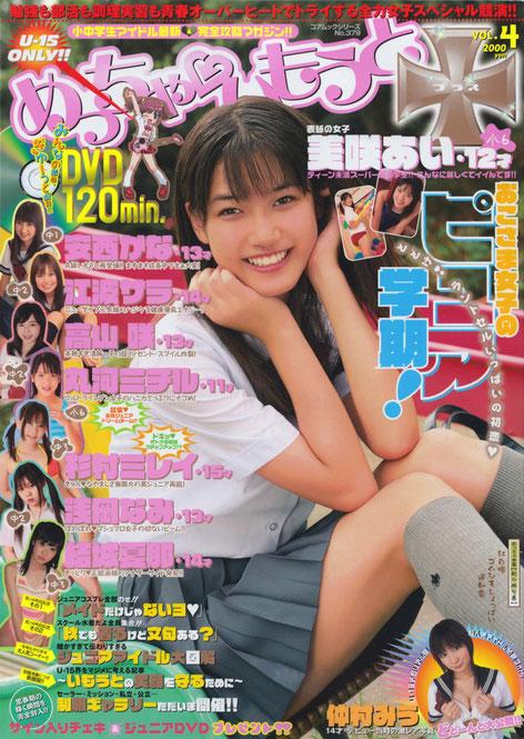Vol.4表紙 美咲あい