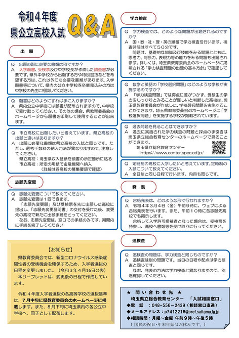 埼玉県公立高校入試リーフレット,入試日程,学科,コース,faq,q&a