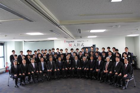 2019年4月1日 田島ルーフィンググループ 合同入社式