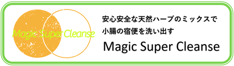 Magic Super Cleanse Online Shop